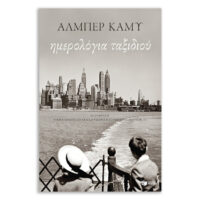 Αλμπέρ Καμύ «Ημερολόγια ταξιδιού»