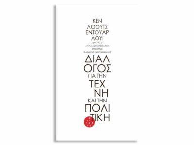 Κεν Λόουτς - Εντουάρ Λουί «Διάλογος για την τέχνη και την πολιτική»