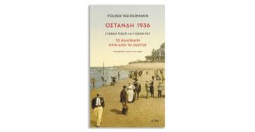 Φόλκερ Βάιντερμαν «Οστάνδη 1936»