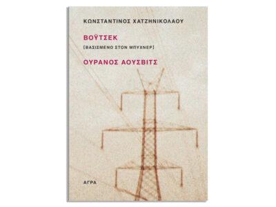 Κωνσταντίνος Χατζηνικολάου «Βόυτσεκ & Ουρανός Άουσβιτς»