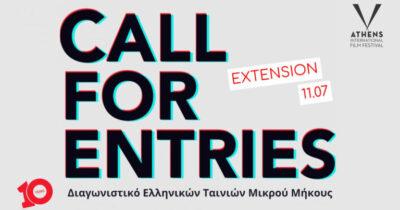 Νύχτες Πρεμιέρας: Παράταση προθεσμίας υποβολήςγια το Διαγωνιστικό Ελληνικών Ταινιών Μικρού Μήκους