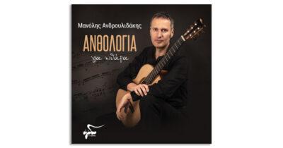 «Ανθολογία για κιθάρα» - Νέος δίσκος από τον Μανόλη Ανδρουλιδάκη