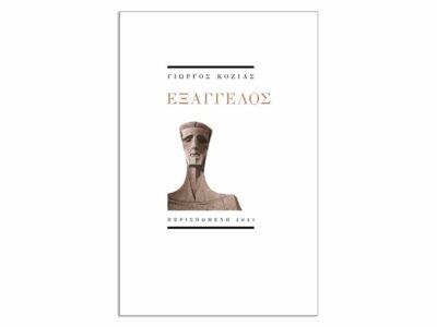 Παρουσίαση της ποιητικής συλλογής «Εξάγγελος» του Γιώργου Κοζία στο Παλαιό Δημοτικό Νοσοκομείο στην Πάτρα