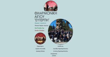 Η Φιλαρμονική Αιγίου θα «ζωντανέψει» μουσικές αναμνήσεις στην Πλατεία Υψηλών Αλωνίων