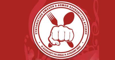 Γλέντι Οικονομικής Ενίσχυσης των Ομάδων & Δομών Αλληλεγγύης Αττικής