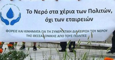 Θεσσαλονίκη: Εφαρμόστε τον νόμο και διαθέστε δημόσιες κοινόχρηστες βρύσες για δωρεάν πόσιμο νερό στους πολίτες