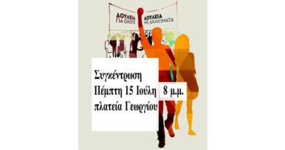 Κώστας Πελετίδης: Σήμερα υπάρχουν όλες οι προϋποθέσεις, να έχουμε όλοι σταθερή δουλειά, με δικαιώματα