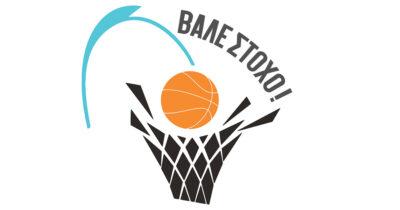 Τουρνουά μπάσκετ για ωφελούμενους ΤΕΒΑ σε Πάτρα και Αγρίνιο