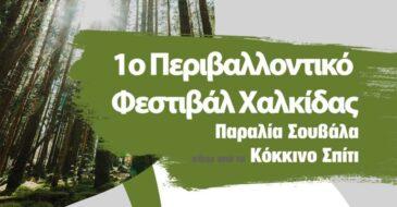 Χαλκίδα - 1ο περιβαλλοντικό φεστιβάλ