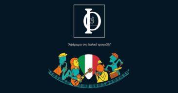 Σελιανίτικα: Η Ιόνια Ορχήστρα παρουσιάζει ένα αφιέρωμα στην ιταλική μουσική του 20ου αιώνα