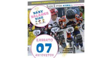 "Baby Balance Bike - Ένας ξεχωριστός ποδηλατικός ""αγώνας"" στη Ναύπακτο"