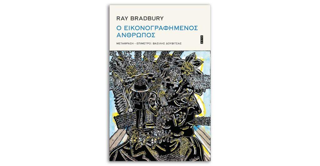 BRADBURY EIKONOGRAFHMENOS Page 1