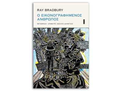 Ray Bradbury «Ο Εικονογραφημένος Άνθρωπος»