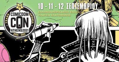 Comicdom Con Athens 2021 - Η μεγαλύτερη γιορτή των comics επιστρέφει