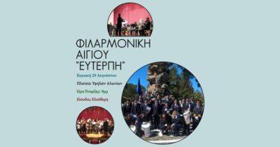 Η Φιλαρμονική Αιγίου θα «ζωντανέψει» μουσικές αναμνήσεις στην Πλατεία Υψηλών Αλωνίων την Κυριακή 29 Αυγούστου