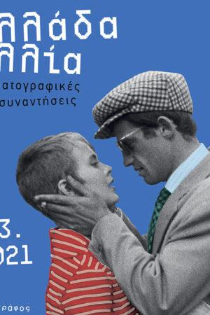 Ελλάδα - Γαλλία: Κινηματογραφικές Συναντήσεις 9-23 Σεπτεμβρίου