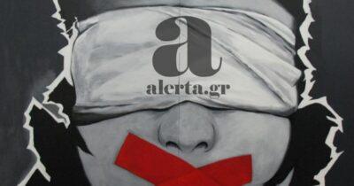 Το Facebook έριξε την σελίδα του Alerta.gr | Ανακοίνωση της Συντακτικής Ομάδας του site