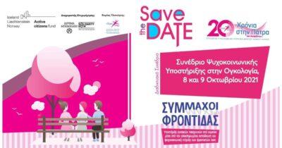 Άλμα Ζωής Ν. Αχαΐας: Συνέδριο Ψυχοκοινωνικής Υποστήριξης στην Ογκολογία στις 8 και 9 Οκτωβρίου 2021