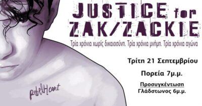 Δολοφονία Ζακ Κωστόπουλου: Τρία χρόνια χωρίς δικαιοσύνη, τρία χρόνια μνήμη, τρία χρόνια αγώνα