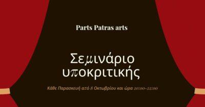 Πάτρα: Σεμινάριο Υποκριτικής στο Parts Patras arts