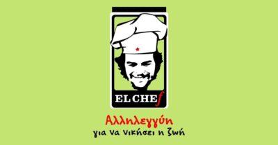 Διήμερο Οικονομικής Ενίσχυσης της Συλλογικής Κουζίνας El Chef