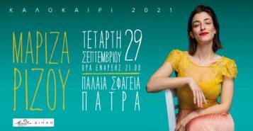 Η Μαρίζα Ρίζου στην Πάτρα την Τετάρτη 29 Σεπτεμβρίου
