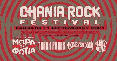 Chania Rock Festival - Θέατρο Ανατολικής Τάφρου, Χανιά στις 11 Σεπτεμβρίου