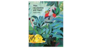 Σαρλότ Λεμέρ «Πώς να σώσετε μια τίγρη»
