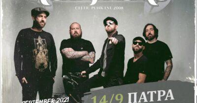 The Rumjacks live στην Πάτρα την Τρίτη 14 Σεπτεμβρίου