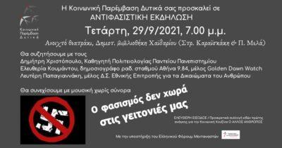 Aνοιχτή - Aντιφασιστική εκδήλωση την Τετάρτη 29 Σεπτεμβρίου στο Χαϊδάρι