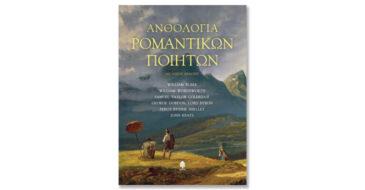 Συλλογικό «Ανθολόγια Ρομαντικών Ποιητών»