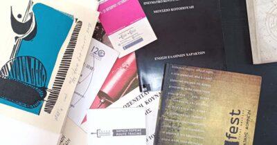 «ΑρχείοII: Έντυπα, κατάλογοι & έργα» - Έκθεση της Ένωσης Ελλήνων Χαρακτών