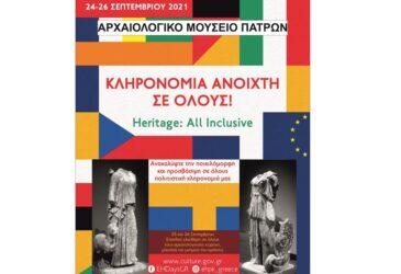 Ευρωπαϊκές Ημέρες Πολιτιστικής Κληρονομιάς 2021 - Δωρεάν Δράσεις από την Εφορεία Αρχαιοτήτων Αχαΐας