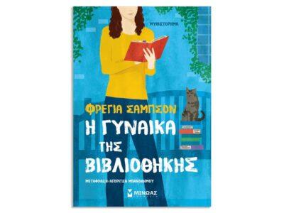 Φρέγια Σάμπσον «Η γυναίκα της βιβλιοθήκης»