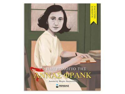 Άννα Φρανκ «Το ημερολόγιο της Άννας Φρανκ»