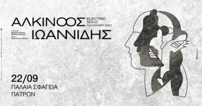 Πάτρα: Ο Αλκίνοος Ιωαννίδης στα Παλαιά Σφαγεία την Τετάρτη 22 Σεπτεμβρίου