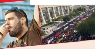 Πάτρα: Η ΚΕΕΡΦΑ καλεί στο συλλαλητήριο για τα 8 χρόνια από τη δολοφονία του Παύλου Φύσσα
