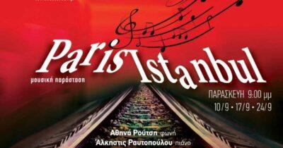 """Paris-Istanbul"": Η αγαπημένη μουσική παράσταση επιστρέφει στην «Αποβάθρα» του Τρένου στο Ρουφ"