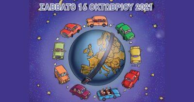 Αίγιο: 15η Ευρωπαϊκή Νύχτα Χωρίς Ατυχήματα το Σάββατο 16 Οκτωβρίου