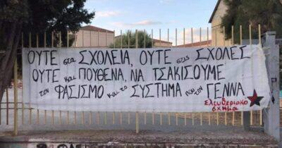 Παρέμβαση σε σχολεία της Πάτρας με αφορμή τα γεγονότα στο ΕΠΑΛ Σταυρούπολης