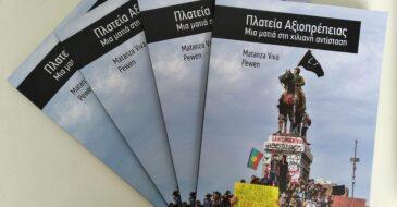 «Πλατεία Αξιοπρέπειας. Μια ματιά στη Χιλιανή αντίσταση» από τις εκδόσεις «Δυσήνιος Τύπος»