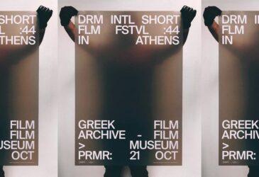Το 44ο Διεθνές Φεστιβάλ Ταινιών Μικρού Μήκους Δράμας, ταξιδεύει στην Αθήνα, στην Ταινιοθήκη της Ελλάδος