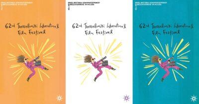 Ο Κωνσταντίνος Κακανιάς δημιουργεί την οπτική ταυτότητα του 62ου Φεστιβάλ Κινηματογράφου Θεσσαλονίκης