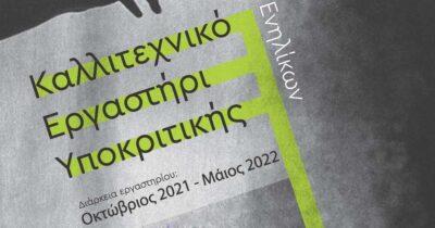 Πάτρα: Καλλιτεχνικό Εργαστήρι Υποκριτικής 2021-2022 στο Επίκεντρο+