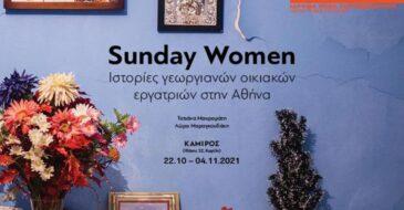 """Έκθεση """"Sunday Women"""" - Ιστορίες γεωργιανών οικιακών εργατριών στην Αθήνα"""