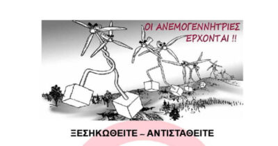 Πάτρα: Διαμαρτυρία κατά των αιολικών στο Παναχαϊκό Δευτέρα 11 Οκτωβρίου