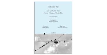 Giovanni Peli «Εις μνήμην του Πιερ Πάολο Παζολίνι»