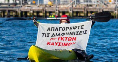 Greenpeace - Τέλος στις διαφημίσεις των ορυκτών καυσίμων