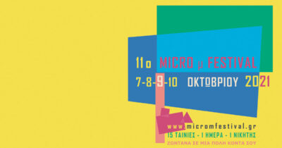 11ο Micro μ Festival: «Μικρός» Κινηματογράφος σε ζωντανή σύνδεση