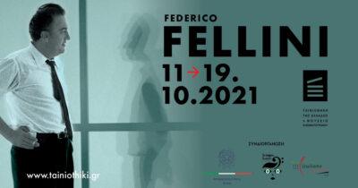 Αφιέρωμα «Φεντερίκο Φελίνι» στην Ταινιοθήκη της Ελλάδος